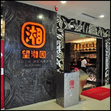 Look at Hunan Garden Restaurant 1100