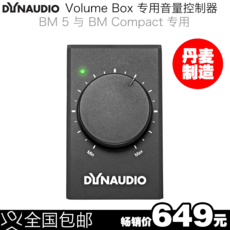 Провод Dynaudio Volume Box