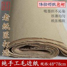 Писчая бумага из бамбука