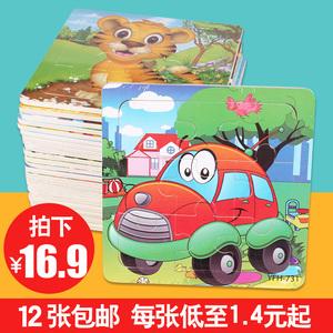 9片16片木质拼图幼儿宝宝早教男女童益智力1-2-3-4-6岁儿童玩具早教儿童玩具