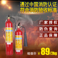 Огнетушитель Zhejiang security 2kg CO2 MT2