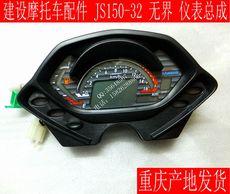Панель приборов для мотоцикла 建设摩托车配件 js150-32-31