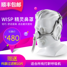 Philips 499 WISP HDZ