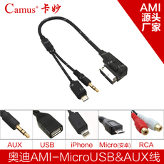 Аудио кабель Camus AMI USBaux2rca Iphone56