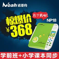 Обучающий компьютер для детей NOAH NP18
