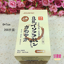 Zuo Ben soybean milk pure natural high quality ultra thin soft cotton 200 PCs box 6*7cm genuine