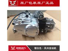 Двигатель мотоцикла Zongshen 110 125