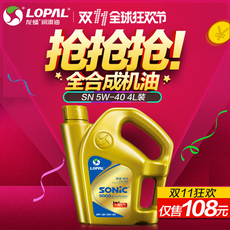 Lung Poon SONIC9000 SN 5W-40 4L