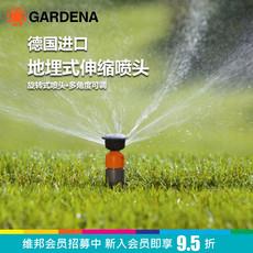 поливочное сопло Gardena 8201