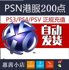PSN 200 SONY PSV PS3 PS4
