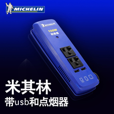 Michelin 12v 220v 100w Usb