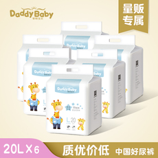 Diapers Daddy baby L120