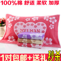 A long soft and comfortable cotton padded genuine couple cartoon wedding single double towel wholesale