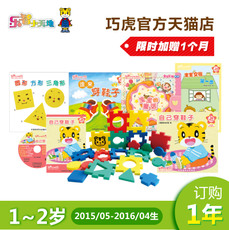 Children's memory Development Kit Qiaohu Months