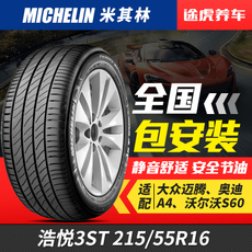 шины Michelin Primacy ST 215/55R16 97W