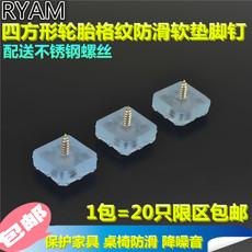 Подкладки под мебель Ryam