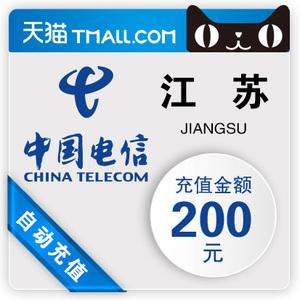 【自动充值】官方超快充—江苏电信200元手机话费充值