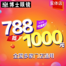 Doctor's glasses store general 788 gold coupons, male and female sunglasses, sunglasses, lenses, frames, spectacles for nearsightedness.