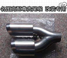 насадка на глушитель Hyundai
