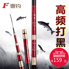 удочка One fishing yidiaoyoulong 28 5.4