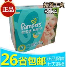 Diapers Pampers 164 S164
