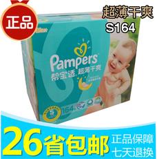 Подгузники Pampers 164 S164