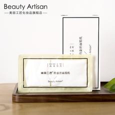 Косметические инструменты Beauty artisan 60