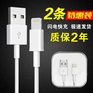 诠鼎 iPhone6数据线6s苹果5加长5s手机i6Plus充电线器六7P五ipad手机充电器