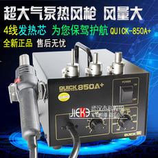 Термофен Crack 850A+ QUICK850A+ 850A+