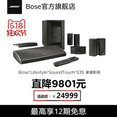 Домашний кинотеатр Bose Lifestyle Soundtouch 535