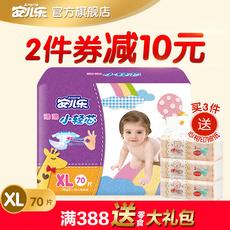 Diapers Children Le Ann XL 70