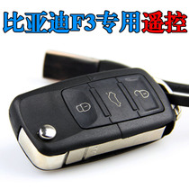 BYD F3 car key conversion F6 remote control FO conversion F3R dedicated folding key non-destructive consumption of additional housing