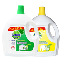 (CAT supermarket) dettol clothing sterilization disinfection liquid lemon 3.5L+ pine 3.5L sterilization