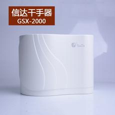 Сушилка для рук Cinda GSX-2000