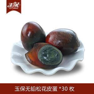 玉保 无铅松花皮蛋变蛋农家鸭蛋*30枚 地标产品襄阳宜城特产美食皮蛋