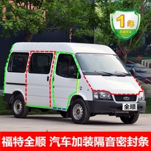 Ford Shun Shun new era of automotive seal doors modified with noise and dust resistant adhesive tape classic accessories