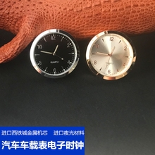 High precision imported vehicle clock, luminous automobile, electronic quartz watch, mute instrument panel, interior decoration