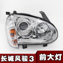 Recommend the Great Wall pickup accessories 3 wind lamp assembly super bright car lamp super white headlight assembly