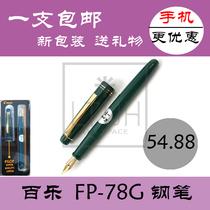 ���]�ձ��M�ڰ٘�Pilot������78G䓹PFP-78G